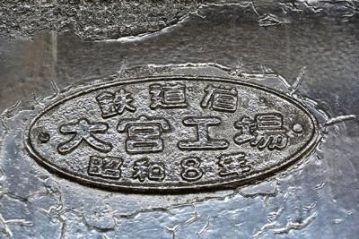 銘板に鉄道省と刻印