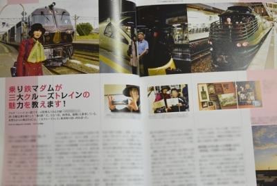グルメ列車ガイド1