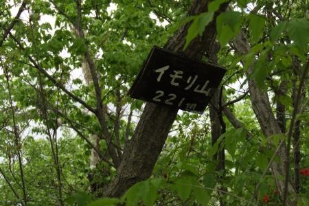 諏訪岳~唐沢山~浅間山 (26)s
