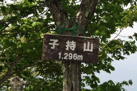 180516子持山 (6)s