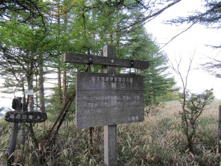 180527三ツ峠山~本社ヶ丸 (9)s