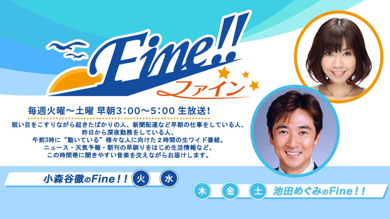 TBSラジオFine