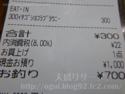 イチゴショコラブラウニー300円028