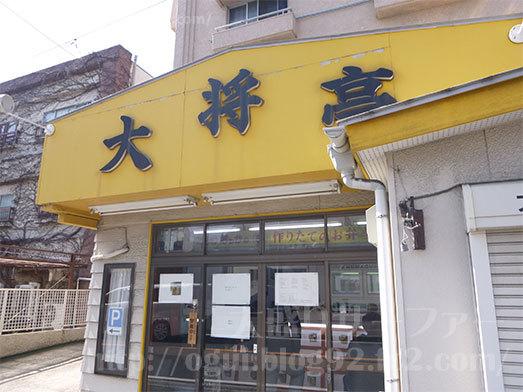 ほっかほっか大将亭の前原店023