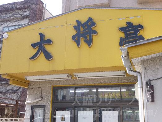 ほっかほっか大将亭の前原店042