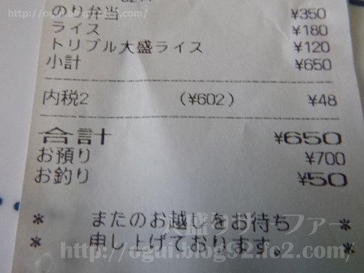 ほっかほっか大将亭のレシート057