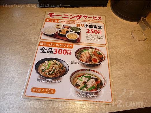 中華食堂一番館メニューチェック081