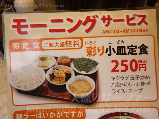 朝定食彩り小皿定食ご飯大盛無料082