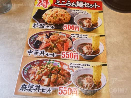 中華食堂一番館ミニらぁ麺セット096