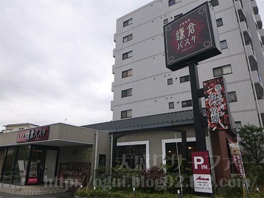 鎌倉パスタ北小岩店でランチ091