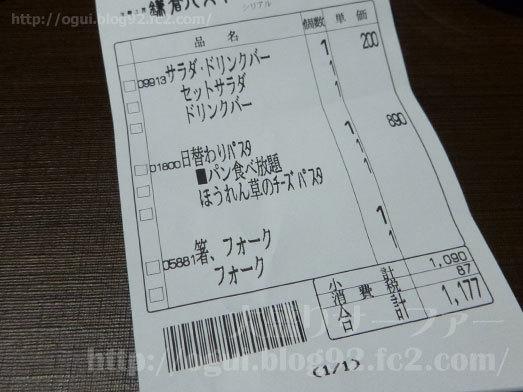 鎌倉パスタ北小岩店のレシート115