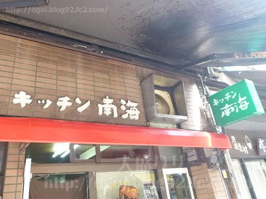 カレーが人気キッチン南海神保町店004
