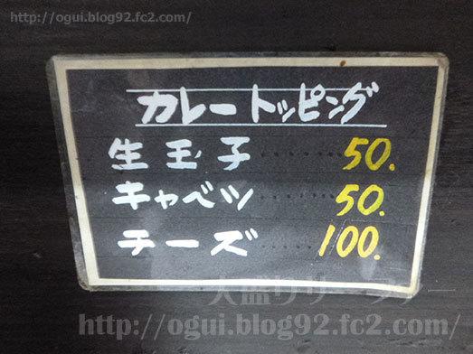 カツカレーの大盛りは850円014