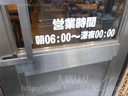 大衆食堂むらやま屋の営業時間009