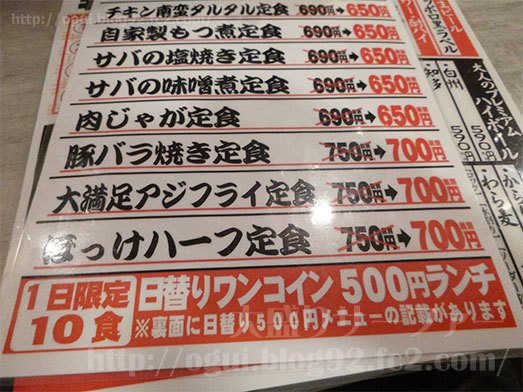 日替りワンコイン500円ランチ018