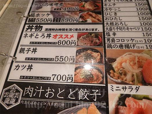丼ぶり物メニューや肉汁おとど餃子019