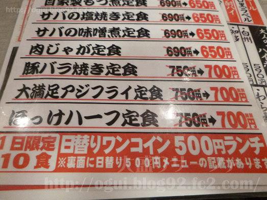 今度は日替わり500円ランチ040