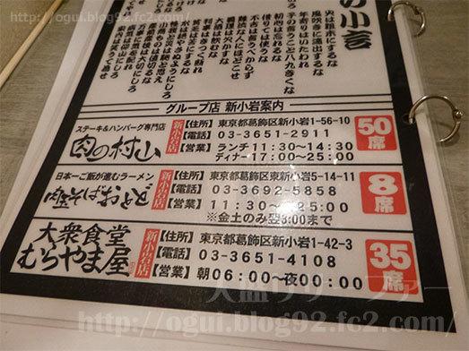 大衆食堂むらやま屋グループ店041