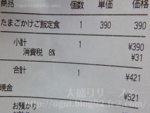 たまごかけご飯定食は390円043