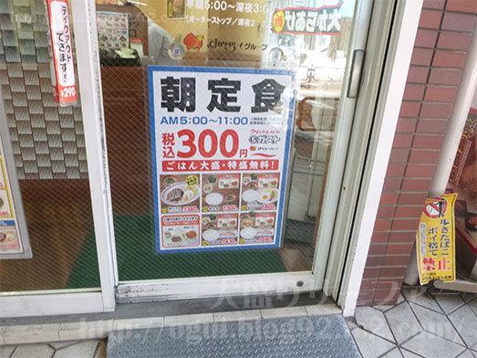 Sガスト葛西駅前店朝定食ポスター004