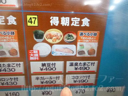 朝定食490円の得朝定食006