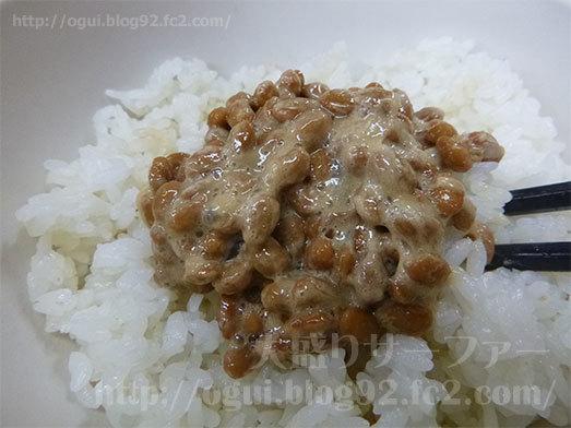 得朝定食最後に納豆ご飯で頂く019