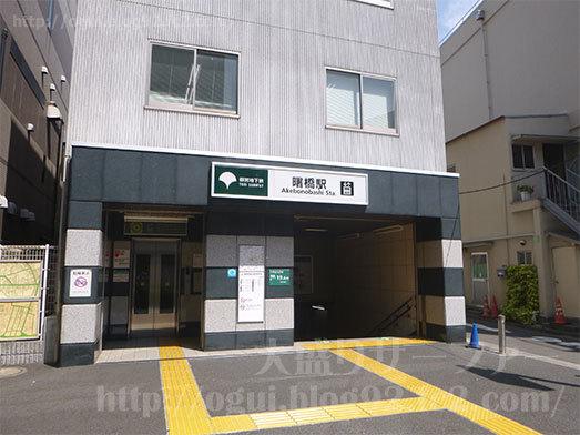 都営地下鉄の曙橋駅周辺でランチ002