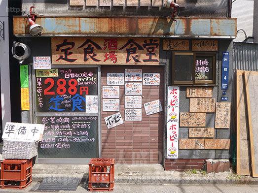 独特で怪しい雰囲気の定食酒場食堂004