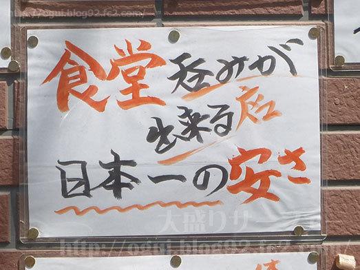 日本一の安さ食堂呑みが出来る店014