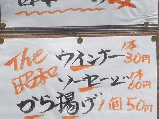 昭和メニューのウインナーなど015