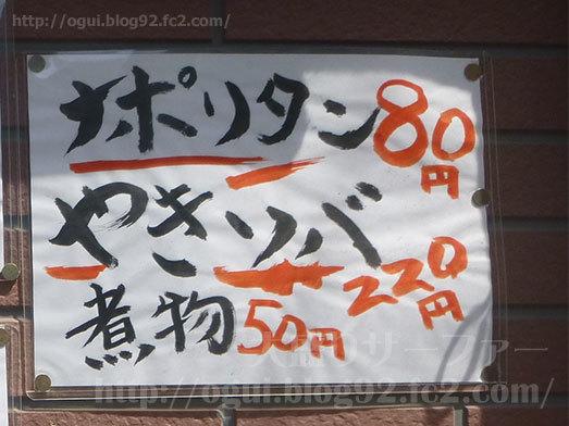 ナポリタンが80円煮物は50円016