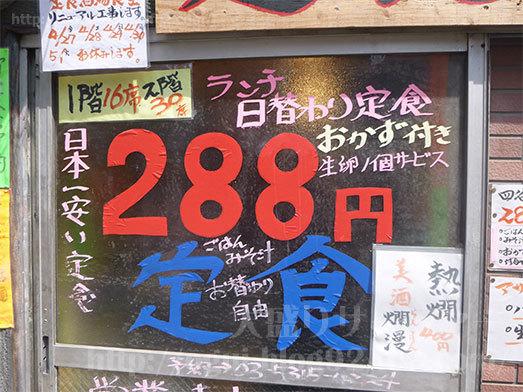 定食酒場食堂のランチ288円定食017
