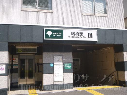 都営地下鉄曙橋駅から定食酒場食堂023