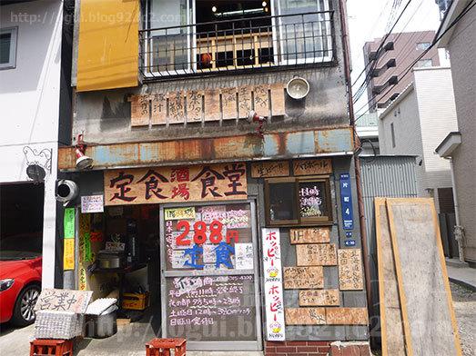 定食酒場食堂はまるで昭和の世界観024