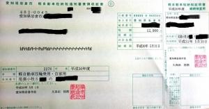 DSC_税金