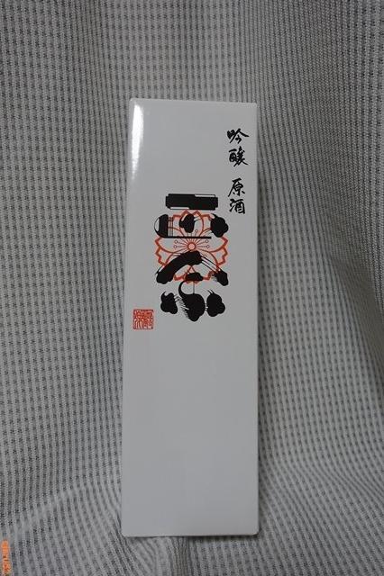 20180406 桜正夢 吟醸原酒 (1)