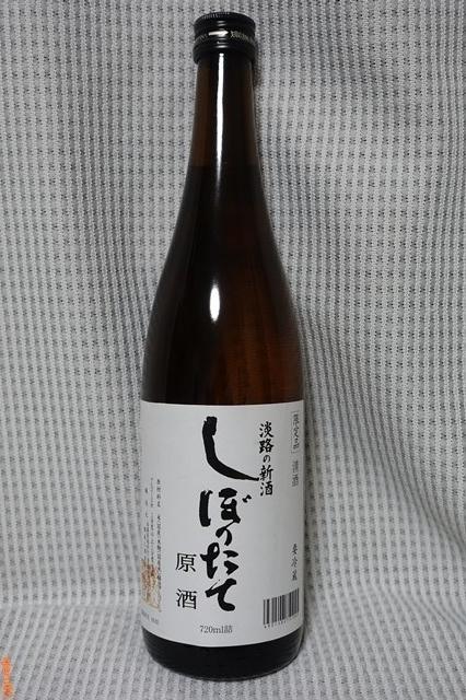20180413 都美人 しぼりたて原酒 (1)