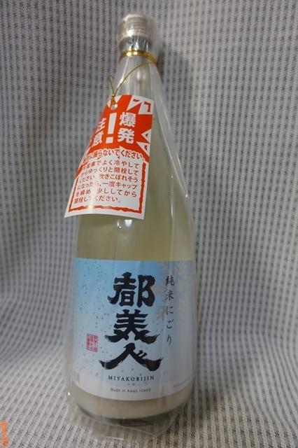 20180415 都美人 純米活性にごり生原酒 (1)