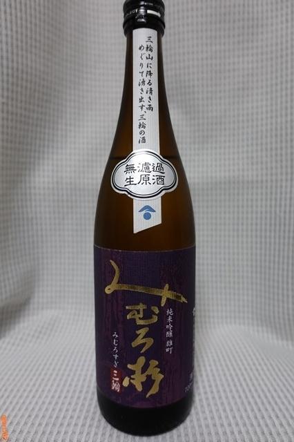 20180430 みむろ杉 純米吟醸雄町無濾過生原酒 (1)