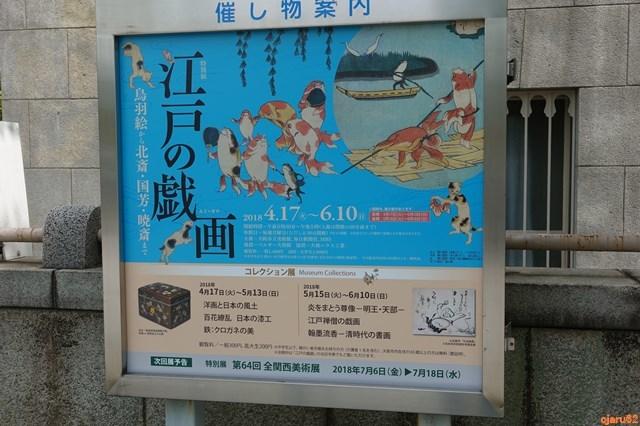 20180430 大阪市立美術館 江戸の戯画(4)