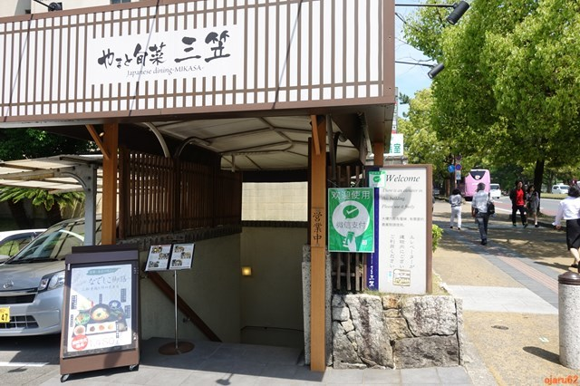 20180512 やまと旬菜 三笠 (1)