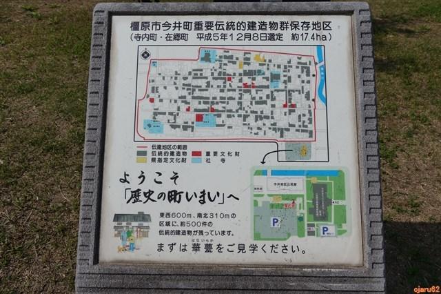 20180512 今井町(伝統的建造物) (2)