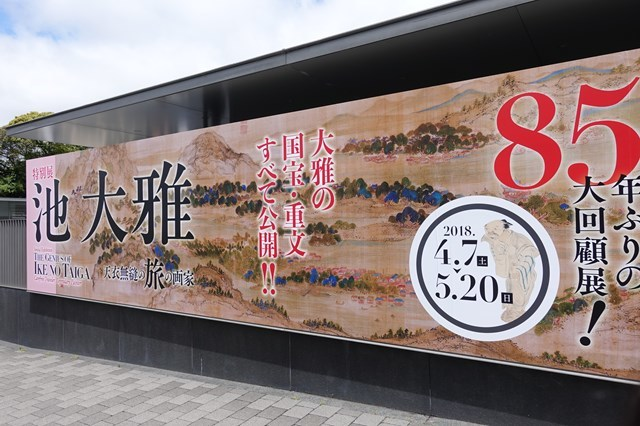 20180519 池大雅(京都国立博物館) (1)