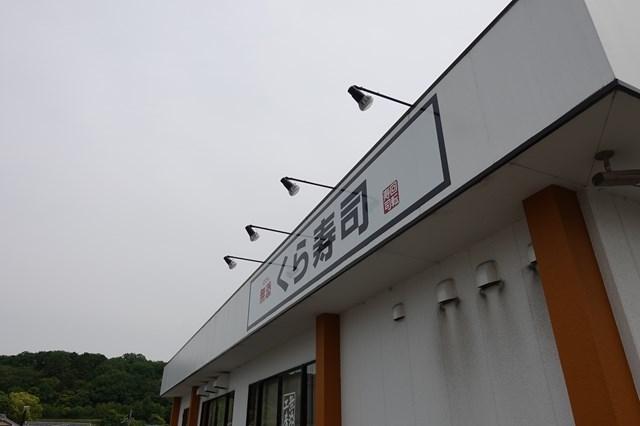 20180526 くら寿司 (1)