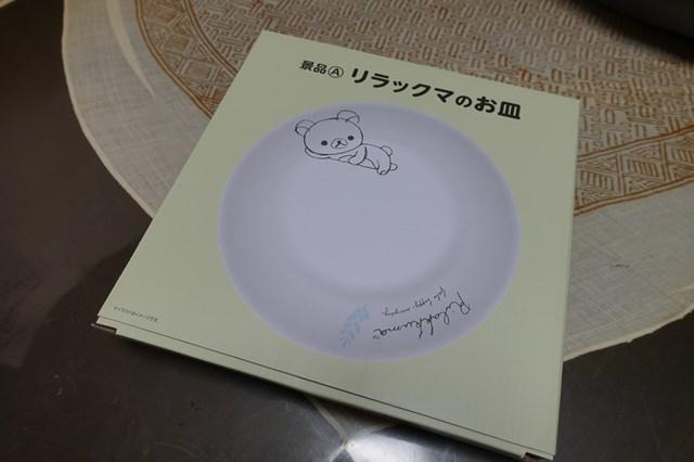 20180526 リラックマのお皿 (1)