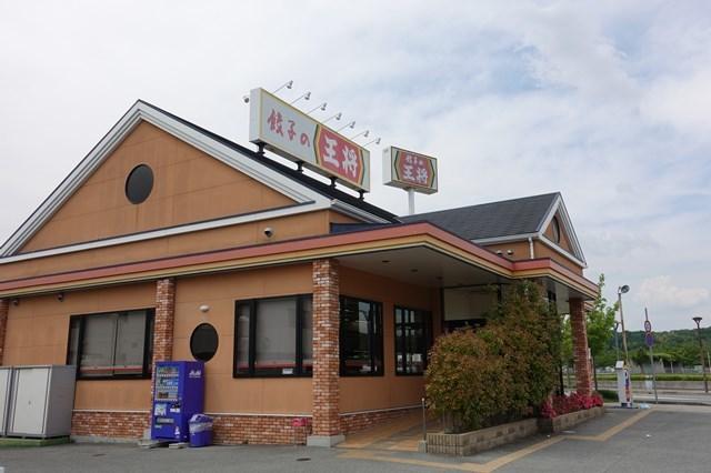 20180603 餃子の王将 (1)