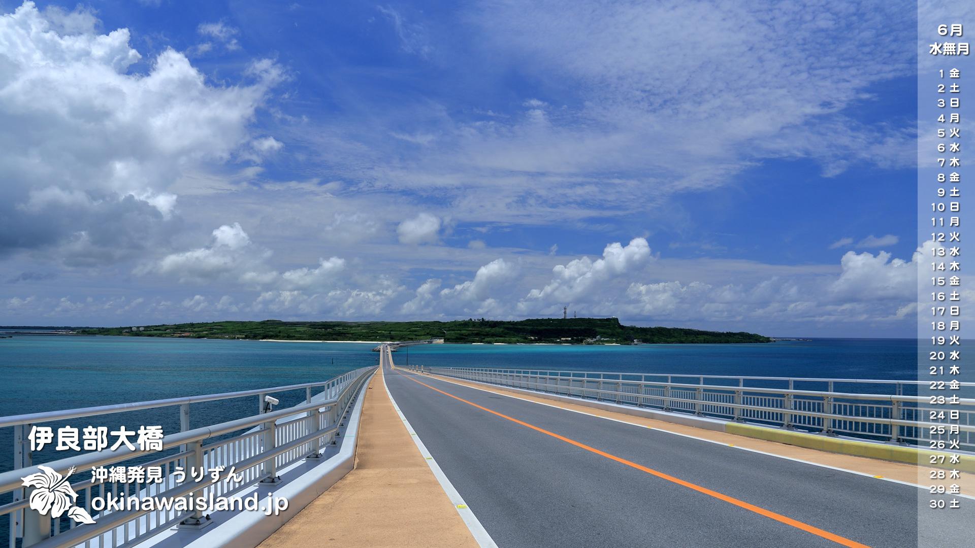 沖縄の風景 壁紙 デスクトップカレンダー 無料ダウンロード 伊良部