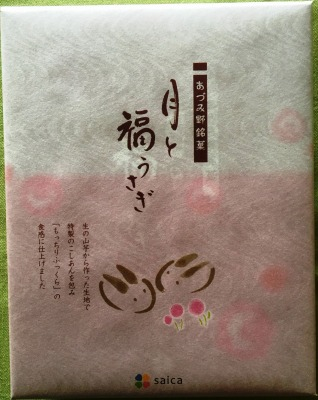 あづみ野菓子工房 彩香 / 月と福うさぎ