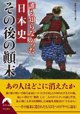 誰も知らなかった日本史 その後の顚末