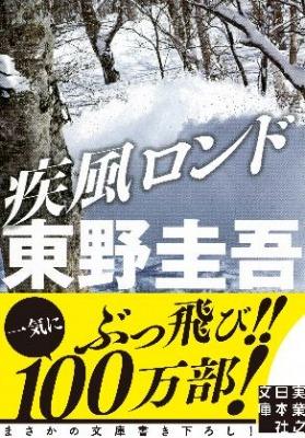 疾風ロンド 東野圭吾